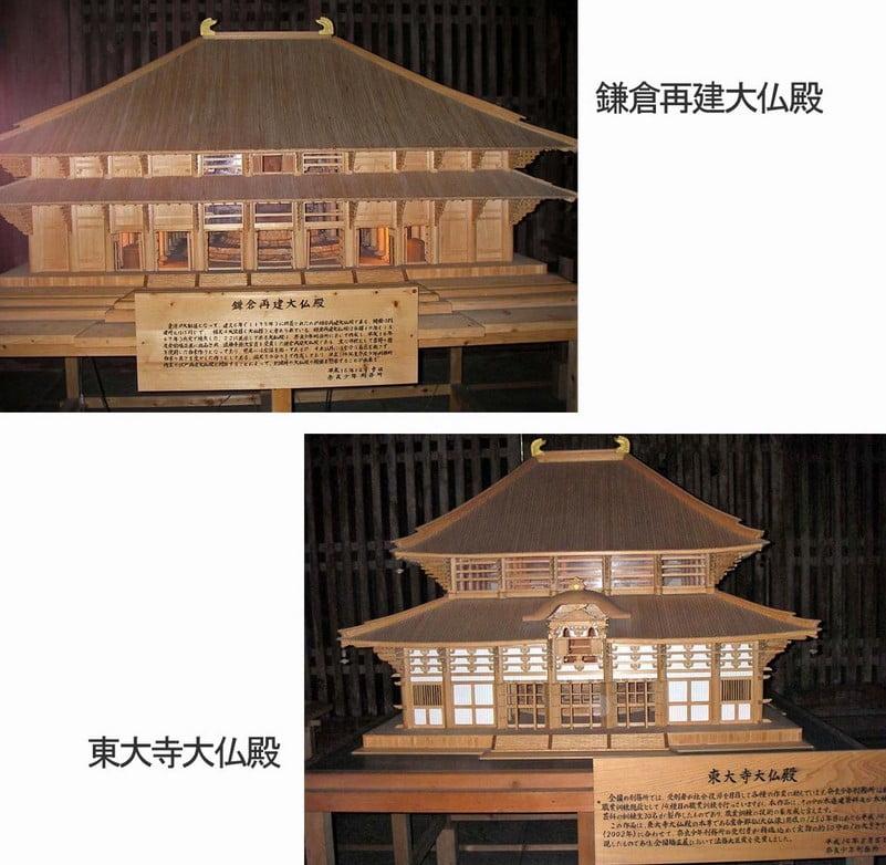 えぇっ?!東大寺・大仏殿の奈良時代と現在の大仏殿の大きさ(サイズ)が違っていたって?!