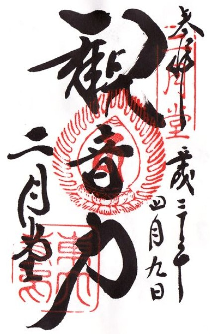 東大寺・二月堂 (3)