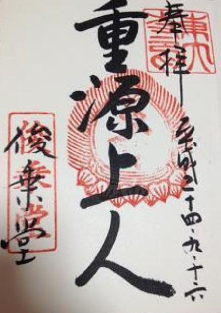 東大寺・俊乗堂 (2)