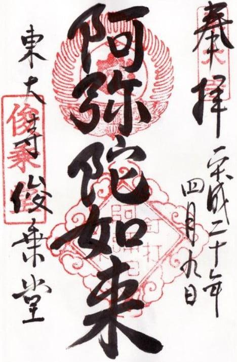 東大寺・俊乗堂