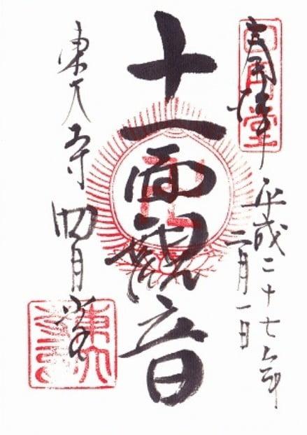 東大寺・四月堂 (2)