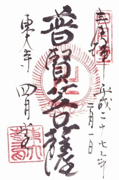 東大寺・四月堂 (3)