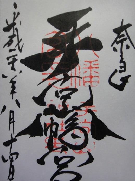 東大寺・手向山八幡宮