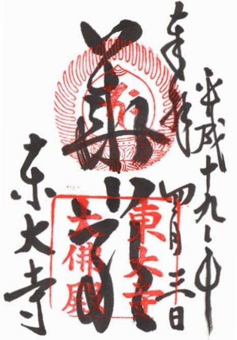 東大寺(とうだいじ)