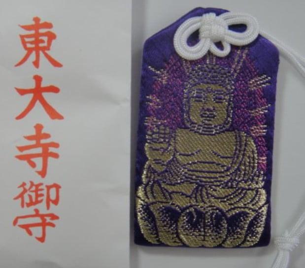 奈良県・東大寺お守りは郵送できる?「通販・返却(返納)」について「通販と返却(返納)」について