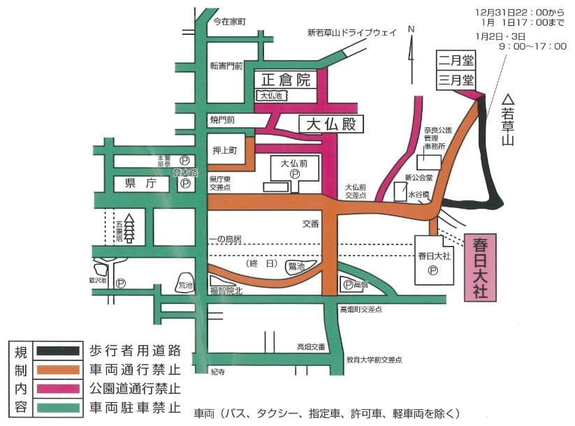 奈良県・東大寺(大仏殿)の正月(初詣)の交通規制と渋滞状況