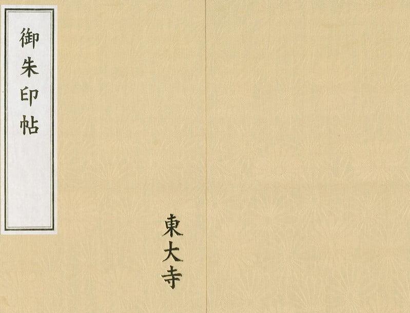 東大寺の御朱印帳の材質と種類(お色など) (2)