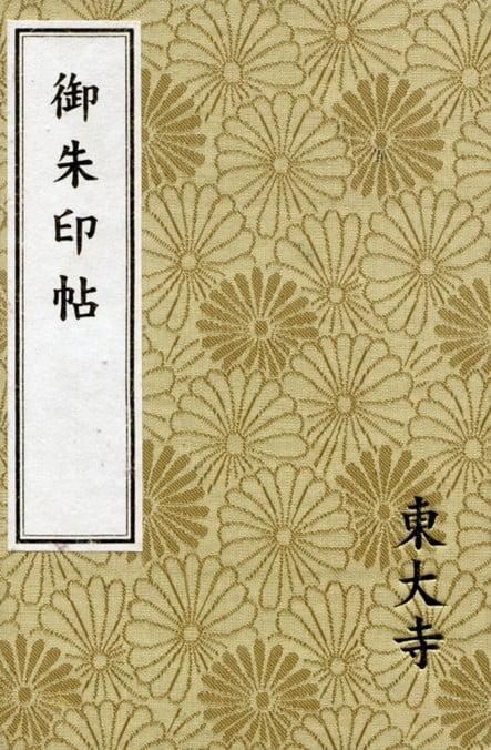 東大寺の御朱印帳の材質と種類(お色など) (3)