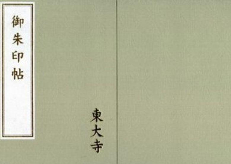 東大寺の御朱印帳の材質と種類(お色など)
