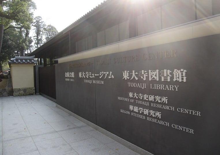 お得に割引価格で利用する!奈良県・東大寺ミュージアムの「入館料金(割引情報)、定休日(休館日)、営業時間と見学所要時間・交通アクセス方法」など
