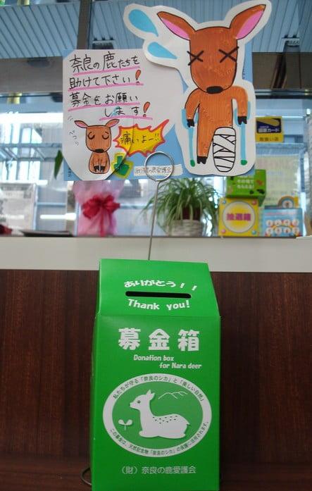 しかし奈良公園には「奈良の鹿愛護会」という団体があります。