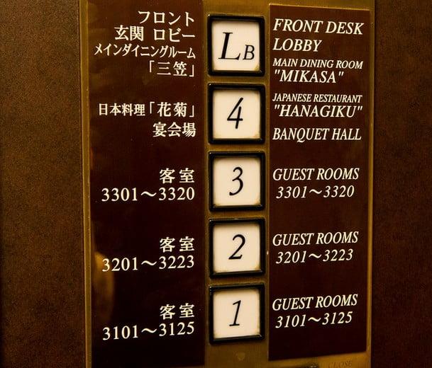 奈良ホテルのお部屋の「種類や内装、宿泊の値段」