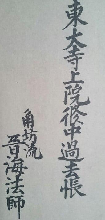 奈良 東大寺・二月堂にある「過去帳」の秘密