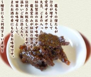 東大寺の名物で、「秘伝・お水取り行法味噌」 (2)
