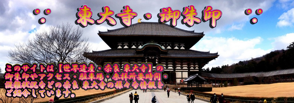奈良県・東大寺の御朱印・アクセス(行き方)・観光・見学所要時間・駐車場・混雑・渋滞状況