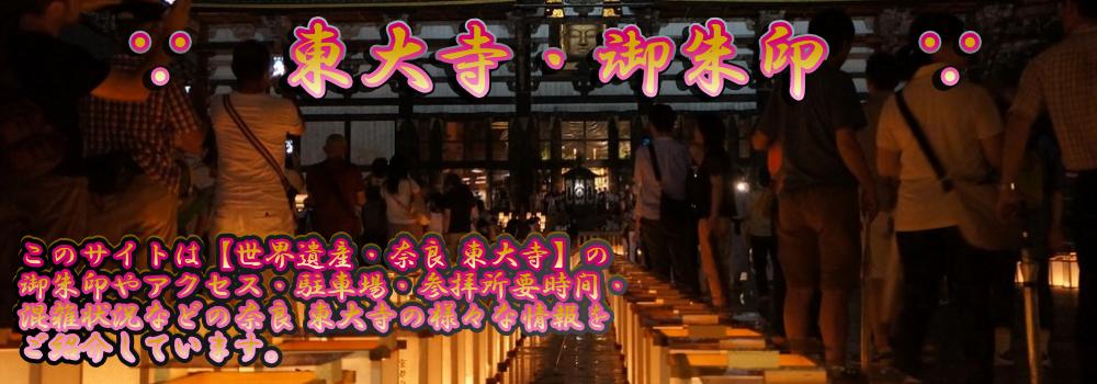 東大寺-御朱印