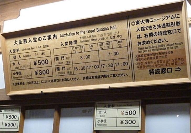 東大寺ミュージアムの「お得な割引情報・住所・電話番号・入館料など」