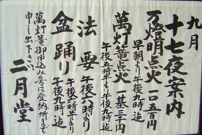東大寺・二月堂の行事・イベント