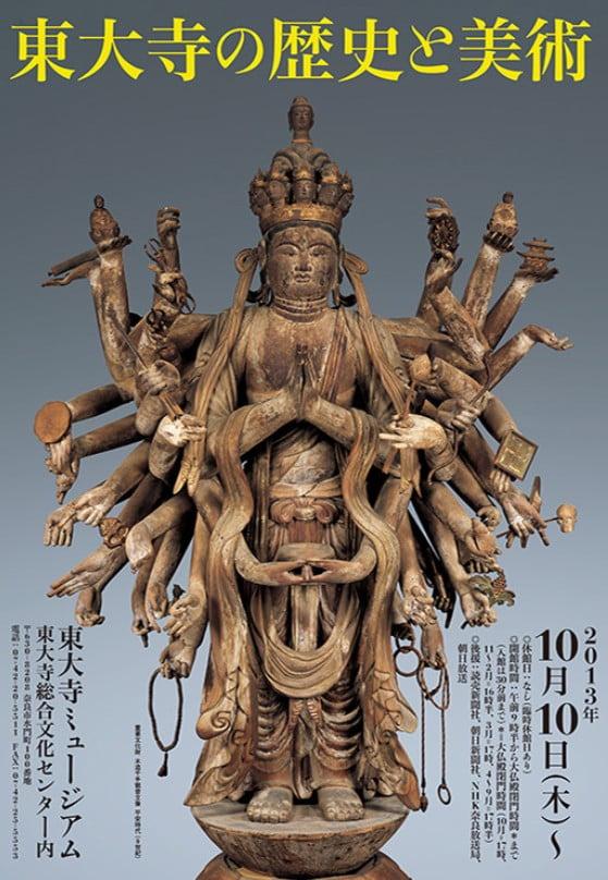 2016年1月現在は、「東大寺の歴史と美術展」が、2013年からの終了時期未定で開催されています。