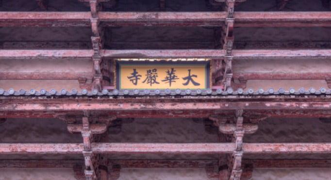正面中央に掲げられた「大華厳寺」の扁額