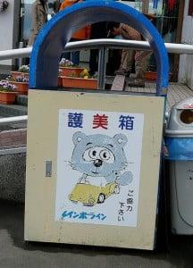 ええっ?!!「護美箱」は東大寺・奈良公園の他にもあるの?!!01