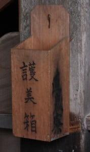 ええっ?!!「護美箱」は東大寺・奈良公園の他にもあるの?!!03