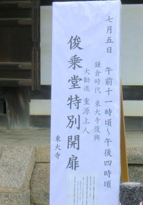 東大寺・俊乗堂の特別拝観